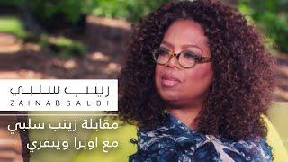 #برنامج_نداء: مقابلة زينب سلبي مع اوبرا وينفري Zainab Salbi
