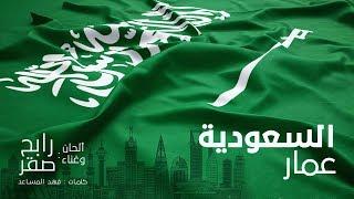 رابح صقر - السعودية عمار  (فيديو كليب)   2019