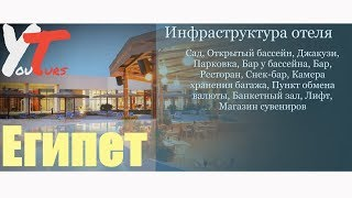 Туры в Maritim Jolie Ville Royal Peninsula Hotel & Resort 5*, Шарм-Эль-Шейх, Египет