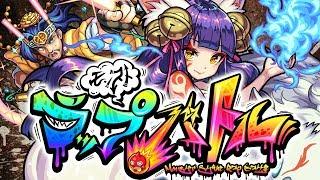 【モンストラップバトル#01】妲己 vs 紂王【モンスト公式】