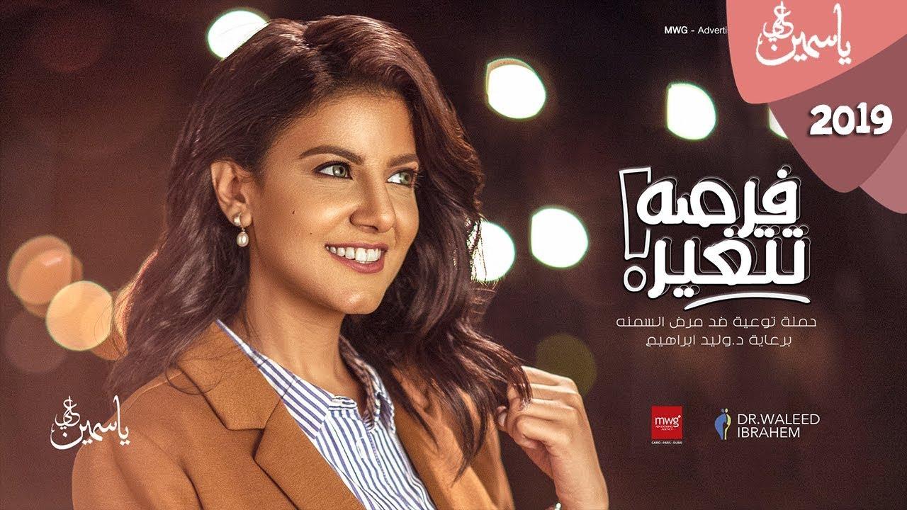 ياسمين علي 2019 - فرصة تتغيير | Yasmin Ali - Forsa Tetghair