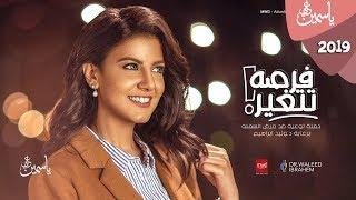 Yasmin Ali 2019 / Forsa Tetghair - ياسمين علي / فرصة تتغير