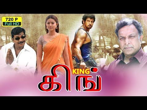 King tamil super hit full movie |  vikram tamil latest full movie ,sneha new online release 2016