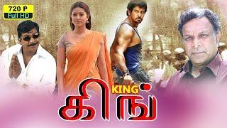 King | Tamil Super Hit Full movie | vikram | Nassar| Sneha | Vadivelu | Janagaraj | Chaams