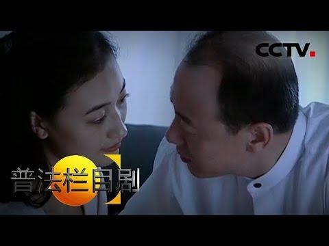 《普法栏目剧》一夜危情(上集): 张嘉铭原本穷困潦倒 却因为写了畅销书籍而名声大噪 20180704 | CCTV社会与法