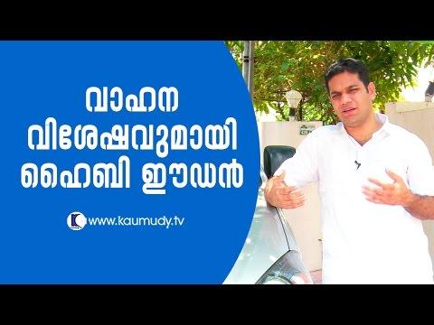 Hibi Eden, MLA with automobile news | Kaumudy TV