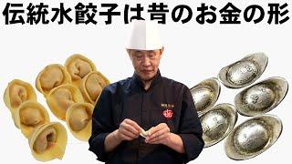 包み方がちょっと違う!本場の伝統水餃子の作り方 Homemade traditional boiled dumplings 元宝水饺的家常做法