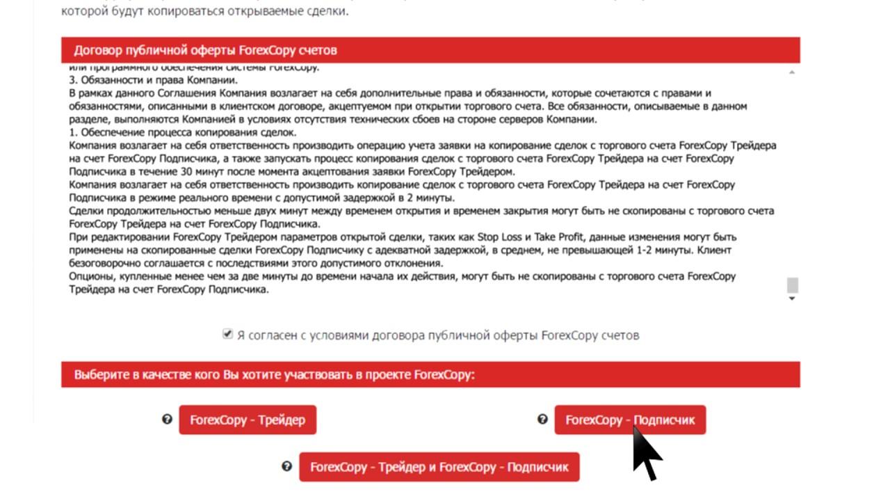 Система forexcopy отзывы прогнозы форекс forexcllub ru