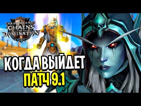 Когда Выйдет Патч 9.1 в World of Warcraft: Shadowlands