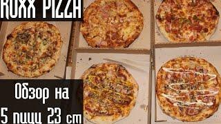 5 пицц 23см. ROXX PIZZA. Бесплатная доставка пиццы. Доставка еды отзывы от Vilimas TV(, 2016-03-03T14:30:33.000Z)