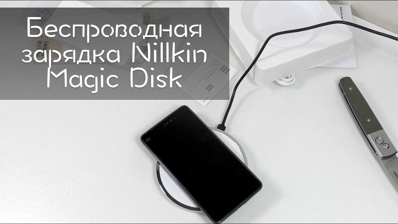 беспроводная зарядка Nillkin Magic Disk Qi для телефона и чехол