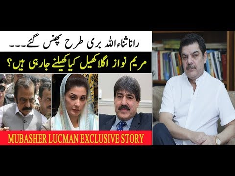 New Developments in Rana Sanaullah Case & Maryam's Leaked Video