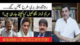 New Developments in Rana Sanaullah Case & Maryam's Leaked Video