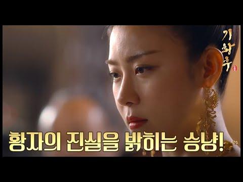 [HOT] 기황후 46회 - 지창욱의 앞에서 황자에 대한 진실을 밝히는 하지원! 20140414