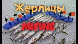 Жерлицы MIFINE лучшие для Зимней Рыбалки