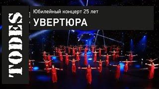 """""""TODES"""" ЮБИЛЕЙНЫЙ КОНЦЕРТ 25 ЛЕТ. Номер: УВЕРТЮРА"""