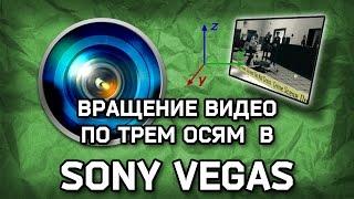 Как повернуть видео по трем осям в Sony Vegas(Иногда требуется повернуть видеофрагмент таким образом, чтобы оно было в перспективе или приобрело так..., 2013-08-28T17:41:21.000Z)