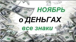 НОЯБРЬ о ДЕНЬГАХ для ВСЕХ ЗНАКОВ /Агата Добровская