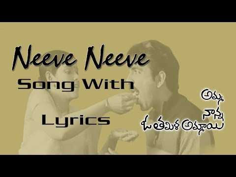 Neeve Neeve Song With Lyrics    Amma Nanna O Tamila Ammai    Ravi Teja, Aasin