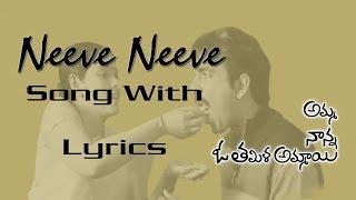 Neeve Neeve Song With Lyrics || Amma Nanna O Tamila Ammai || Ravi Teja, Aasin