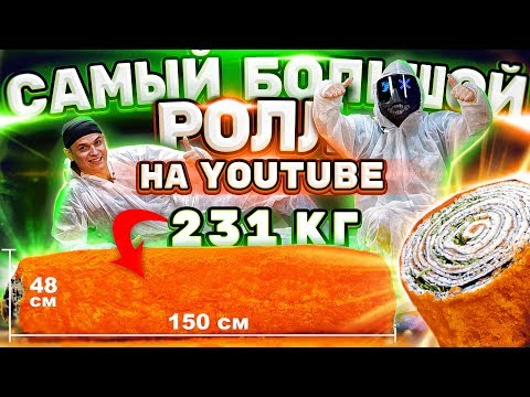 They MADE the biggest ROLL on YouTube 231 kg and GAVE it to the HOMELESS