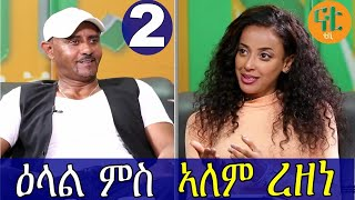 Nati TV - Nati Friday Show with Top Artist Alem Rezene {ኣለም ረዘነ} Part 2/3