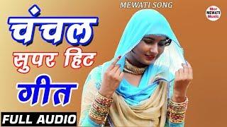 चंचल  सुपर  हिट गीत (Full Audio) Chanchal New Mewati Songs 2019