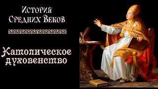 Католическое духовенство (рус.) История средних веков.