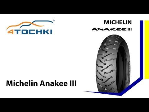 Обзор мотошин Michelin Anakee III