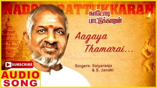 Aagaya Thamarai Song | Nadodi Pattukaran Tamil Movie Songs | Karthik | Mohini | Music Master