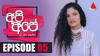Api Ape | අපි අපේ | Episode 5 | Sirasa TV Thumbnail