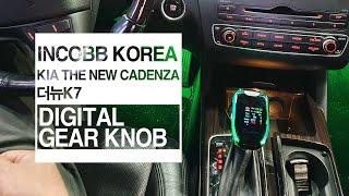 인코브(INCOBB KOREA) 더뉴 K7 디지털 기어…