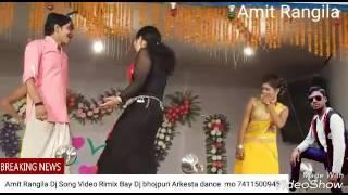 Hamra Chahi na putahu Hara Hau Chahi Amit Rangila dj Song video