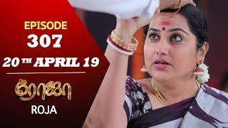 ROJA Serial | Episode 307 | 20th Apr 2019 | Priyanka | SibbuSuryan | SunTV Serial | Saregama TVShows