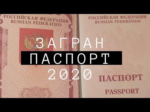 Оформление   загранпаспорта в  2020  году