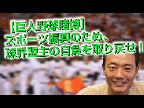 【巨人野球賭博】スポーツ振興のため、球界盟主の自負を取り戻せ!