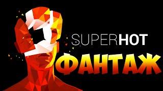 SuperHot - ФАНТАЖ