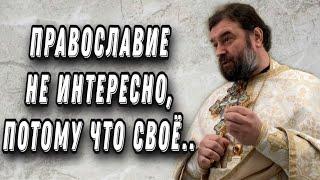 Иногда нужно полюбить, чтобы узнать, иногда нужно знать, чтобы полюбить. Протоиерей  Андрей Ткачёв.
