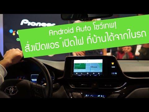 Android Auto อัพเดทใหม่ สั่งเปิดแอร์เปิดไฟที่บ้านได้จากในรถ - วันที่ 23 Jan 2018