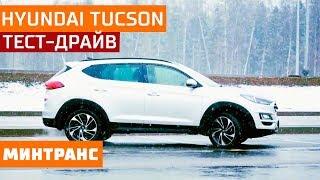 Тест-драйв Hyundai Tucson: кому подойдет новый городской кроссовер?  Минтранс.