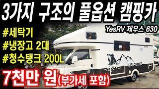 하나의 캠핑카로 세 가지 구조를? 대구캠핑카엑스포의 인기모델, 예스알브이 제우스 630 시리즈