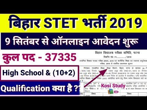Bihar STET Bharti 2019 ||Bihar STET Recuitment 2019 ||Bihar TET
