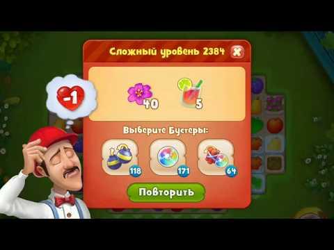 Gardenscapes gameplay level 2384