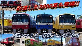 【2000系や花電車も登場!!】京急ファミリー鉄道フェスタ2018に行って来た❗