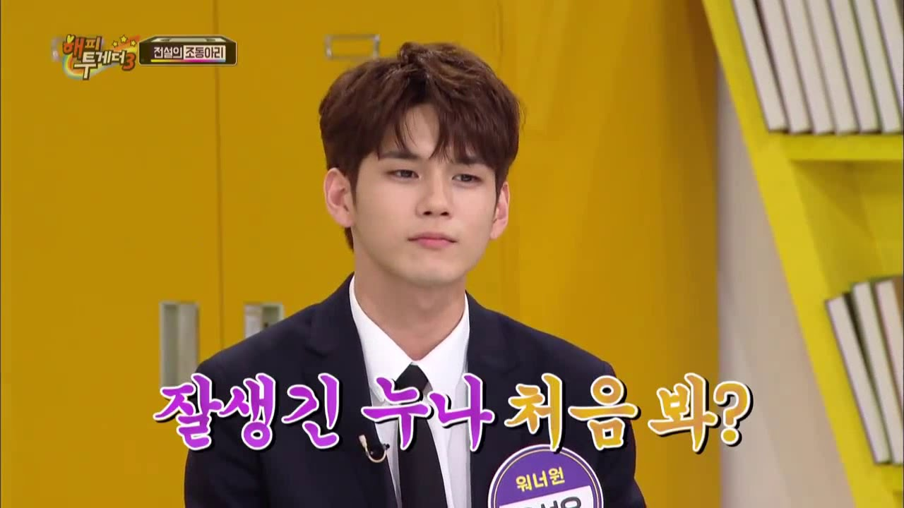 [Vietsub CC] Ong Seongwoo Happy Together Cut
