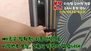 [010-6824-0231]부산 서구 동대신동 구덕 금…