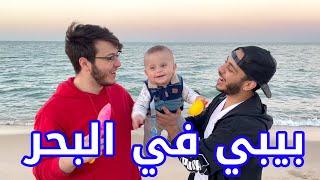 لأول مرة بيبي سند ينزل على البحر !! 🌊 | ردة فعل خرافية