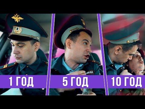 Эволюция ГАИшника в России
