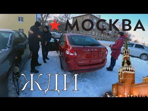 Гранта FL едет в Москву. Обзор комплектации, цена, продажа.