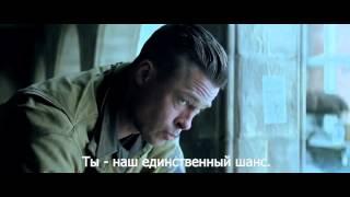 Фильм Ярость (Fury) (русские субтитры, трейлер)